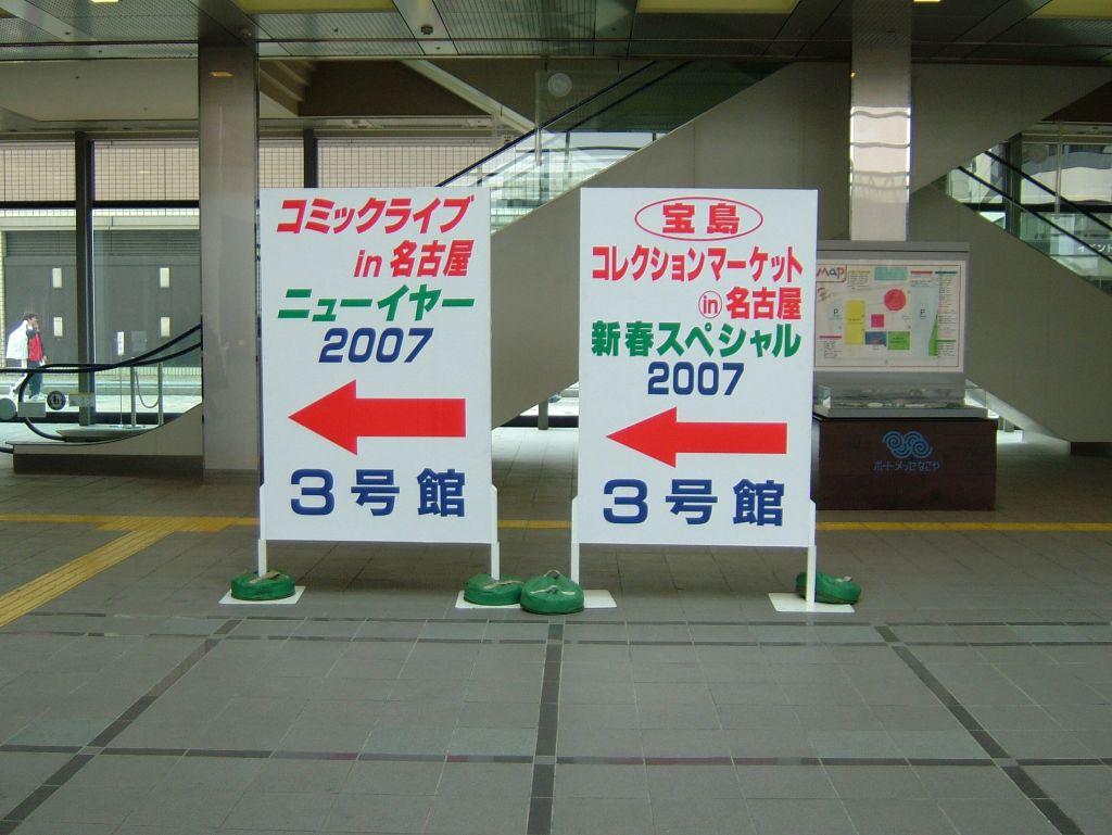 コミックライブin名古屋 今年もヨロシク2007