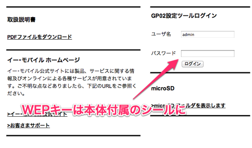 EMOBILE GP02設定ツール