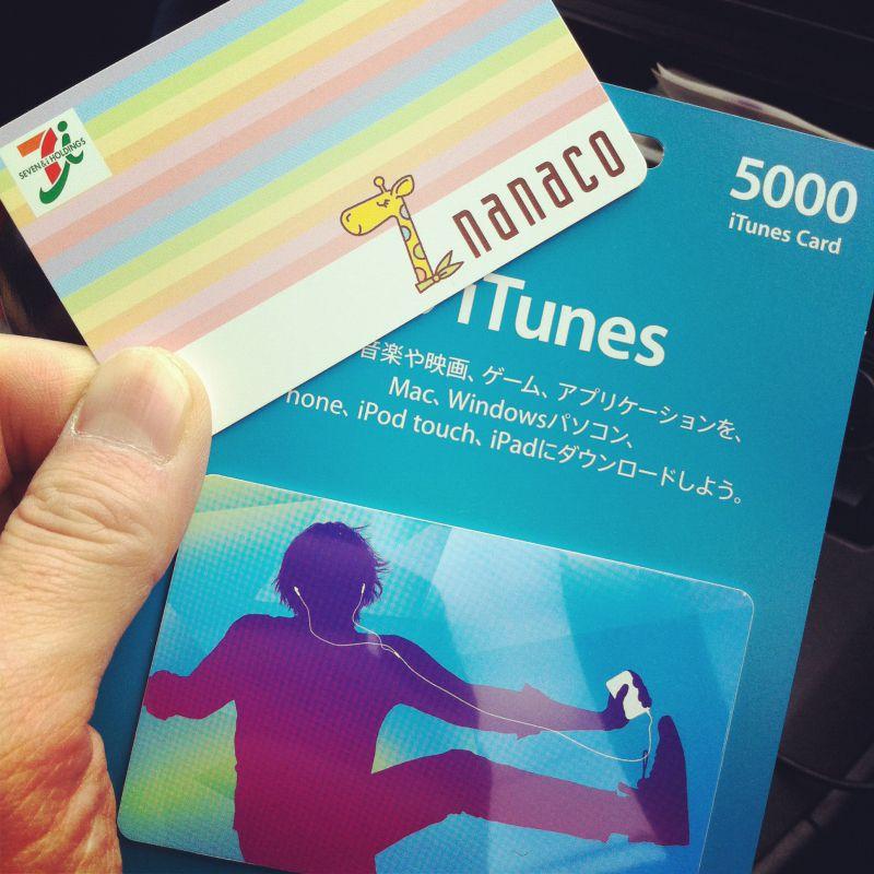 セブンイレブンならiTunesカードが最大20%引きで買えます。4月8日まで。