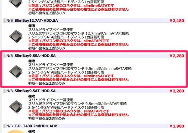 ベイアクセサリー・マウンタ テクノハウス東映 東映無線株式会社
