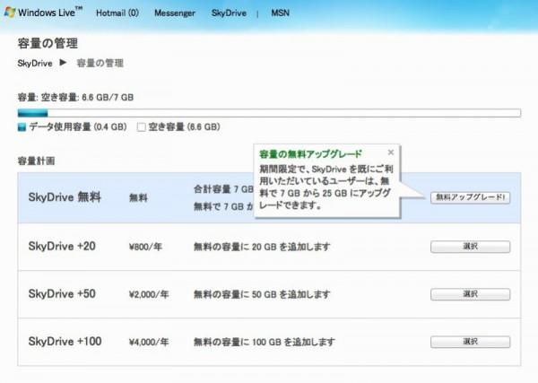容量の管理 - Windows Live