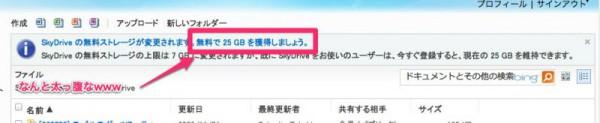 ファイル - SkyDrive