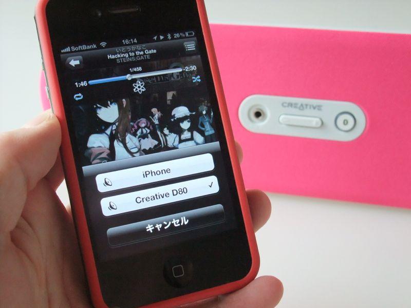 BluetoothでiPhoneから音楽を再生できるCreativeのスピーカーD80が届いた