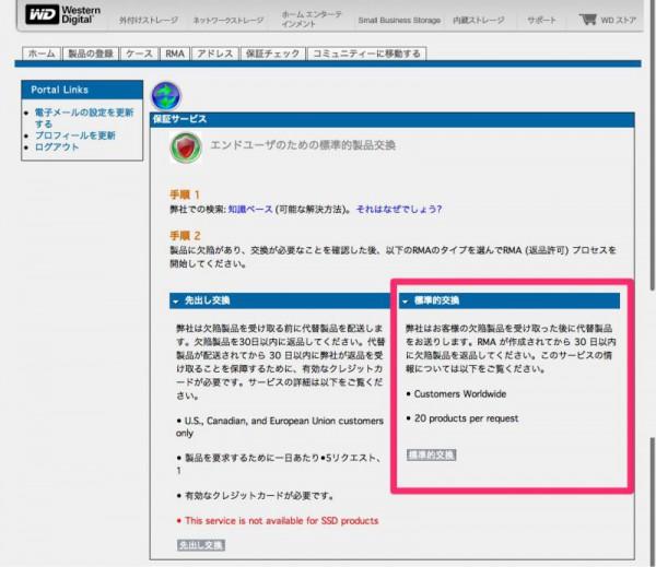 WDC Support Portal-1