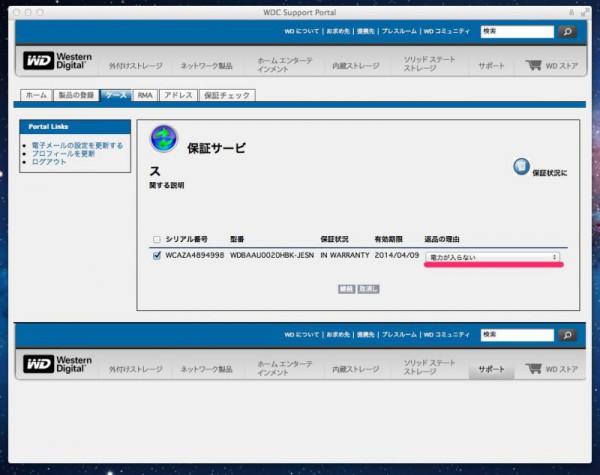 WDC Support Portal-2