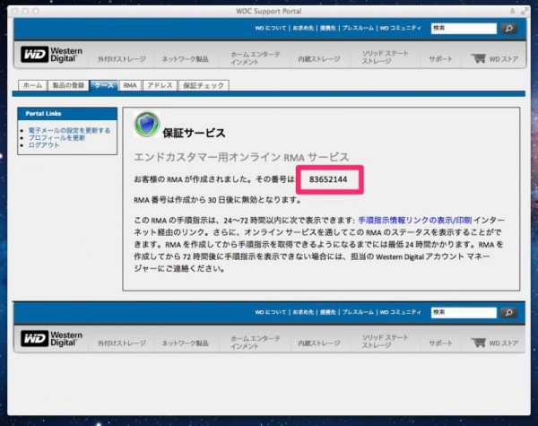 WDC Support Portal-3
