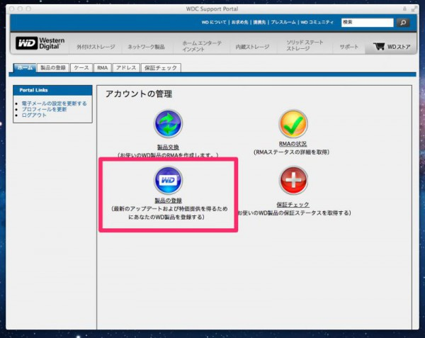 WDC Support Portal