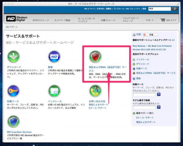 WD - サービスおよびサポートホームページ-1