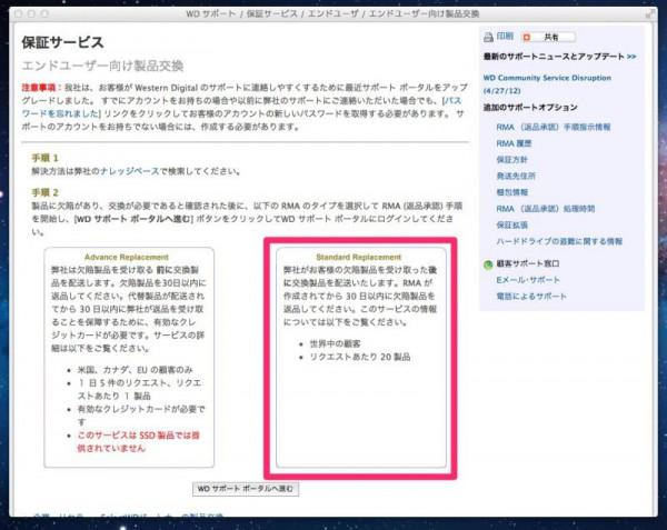 WD サポート _ 保証サービス _ エンドユーザ _ エンドユーザー向け製品交換