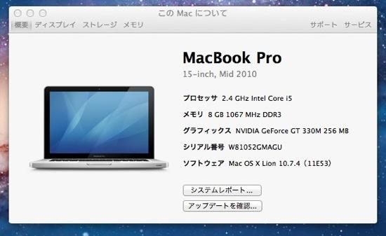 この Mac について 1