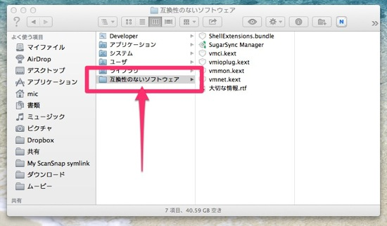 互換性のないソフトウェア