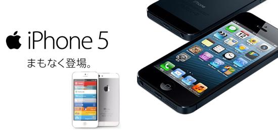 ぼくがSoftBankのiPhone5を予約したわけ