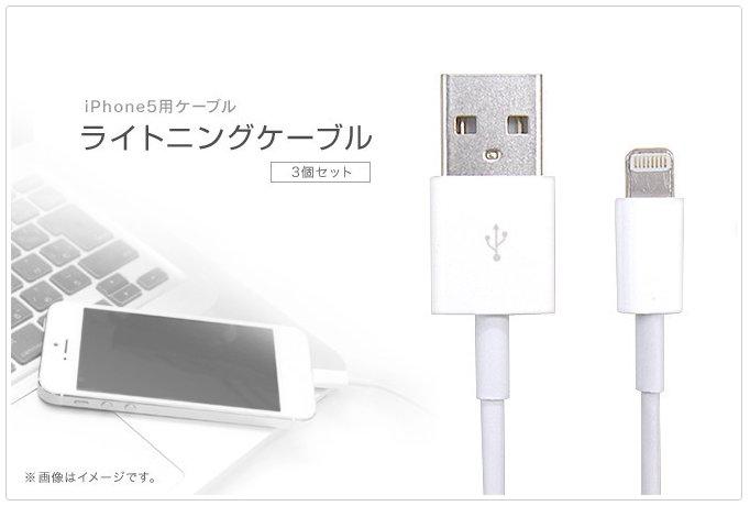 3本で1,000円!(送料込み)のiPhone5 Lightningケーブルが届いて幸せ