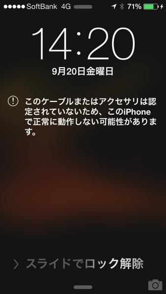 iOS7だと純正の充電ケーブルじゃないと警告が出る話