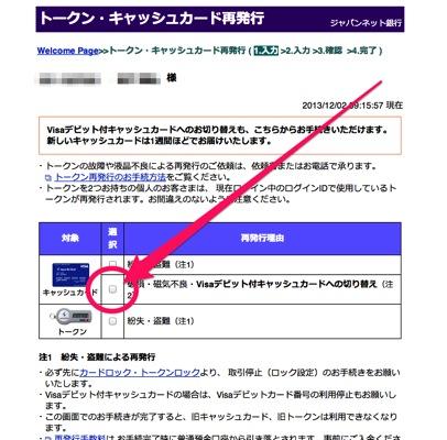 Japan Net Bank トークン キャッシュカード再発行 5