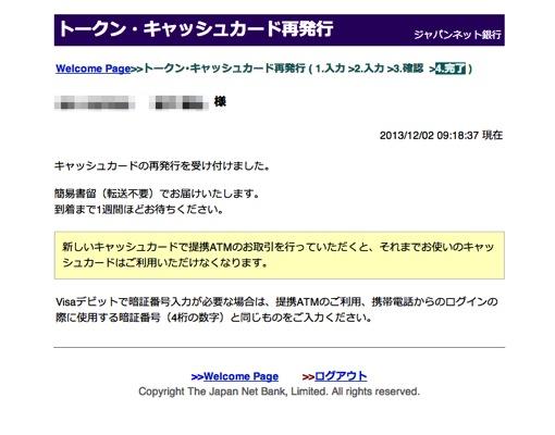 Japan Net Bank トークン キャッシュカード再発行 2
