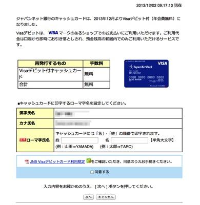 Japan Net Bank トークン キャッシュカード再発行 3
