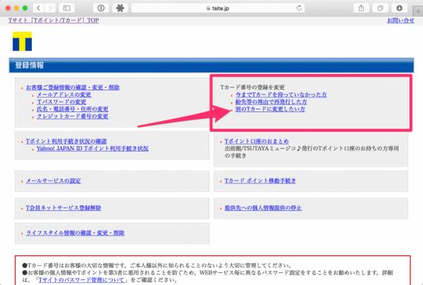 T-ID登録情報_-_T-SITE_-_T-ID登録